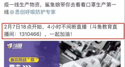 斗鱼公布部分主播捐款明细:宝哥、呆妹、团团等大主播上榜