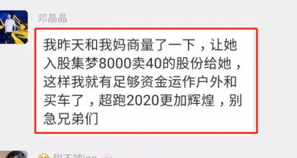 集梦会长和老婆冯千韶回应购车节奏,并当众表态!SVJ、拉法欲一同拿下?
