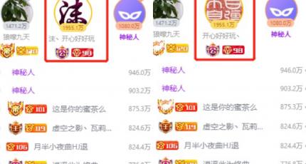 HF董事长小鱼与王筱沫甜蜜官宣,女主播总榜神豪删牌离开!