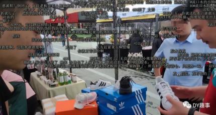 斗鱼户外主播28摆摊买鞋,直播间疯狂玩梗,销量惨淡!